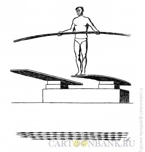 Карикатура: прыгун в воду, Гурский Аркадий