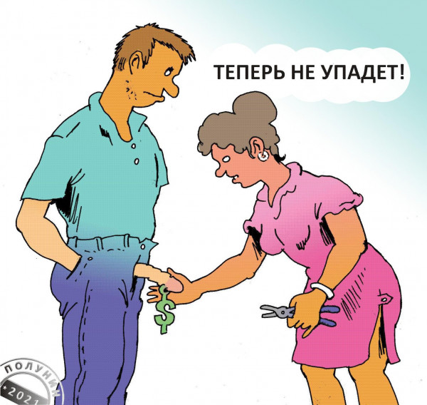 Карикатура: ВЕРНОЕ СРЕДСТВО, АЛЕКСАНДР ПОЛУНИН