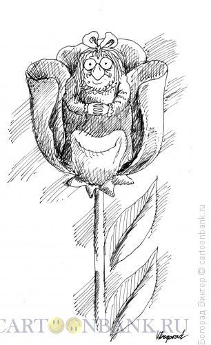 Карикатура: Дюймовочка, Богорад Виктор