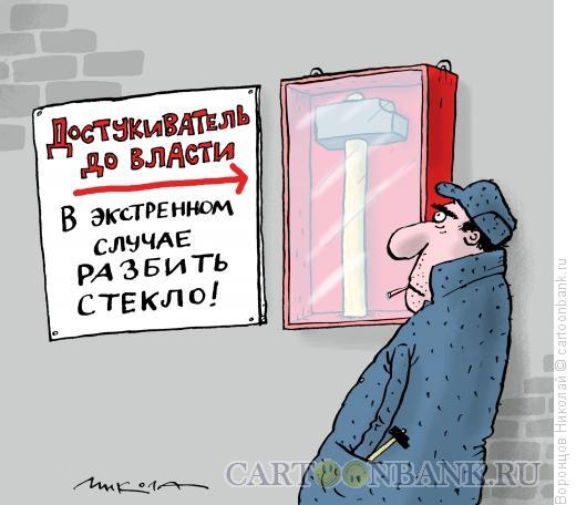 Карикатура: Молоток, Воронцов Николай
