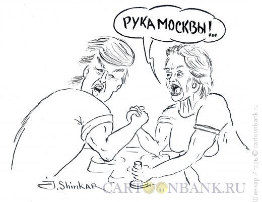 Карикатура: Противостояние Трамп-Клинтон, Шинкар Игорь