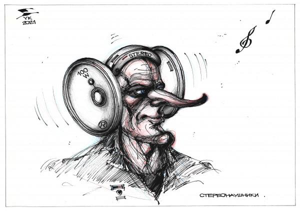 Карикатура: Стереонаушники ., Юрий Косарев