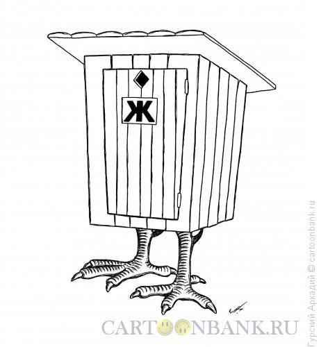 Карикатура: туалет на курьих ножках, Гурский Аркадий
