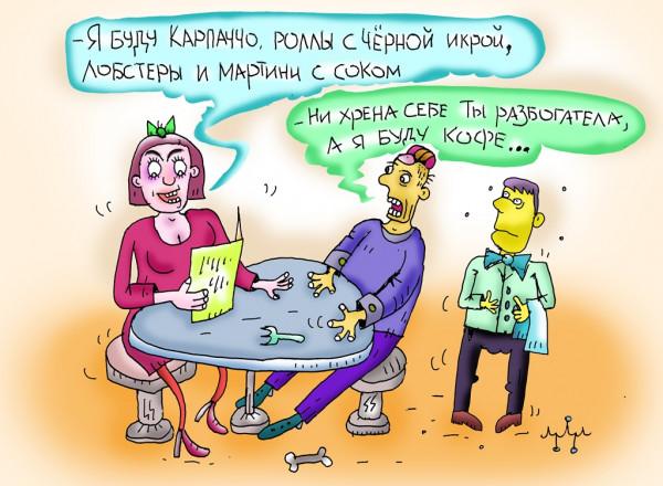 Карикатура: вас богатых не понять, Леонид Давиденко