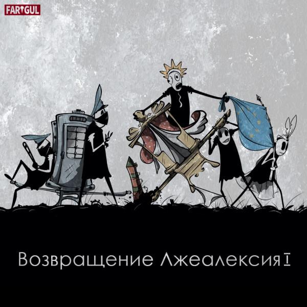 Карикатура: История забывается, ошибки повторяются!, FARGUL