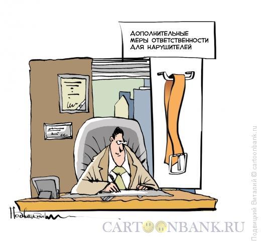 Карикатура: Мотивация для нарушителей, Подвицкий Виталий