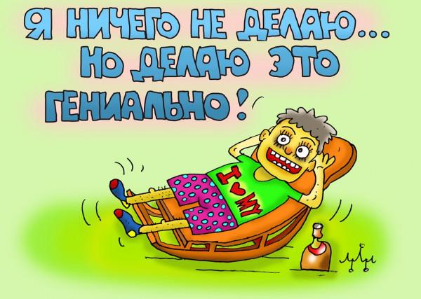 Карикатура: сам себя не похвалишь... никто не похвалит..., Леонид Давиденко