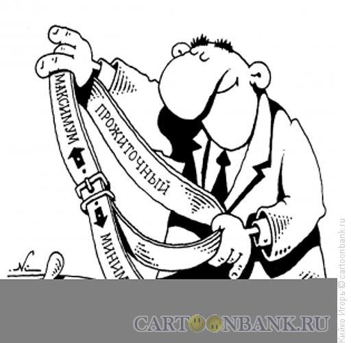 Карикатура: Затянуть пояс, Кийко Игорь