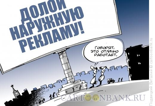 Карикатура: Долой рекламу!, Подвицкий Виталий