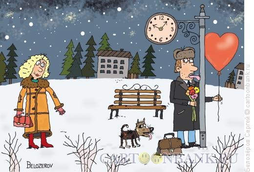 Карикатура: Свидание, Белозёров Сергей