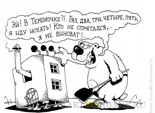 Карикатура: Трибуна-теремок, Кийко Игорь