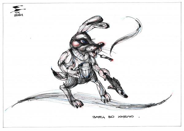 Карикатура: Заяц во хмелю ., Юрий Косарев