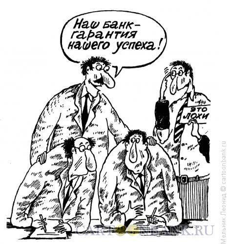 Карикатура: Лохи, Мельник Леонид