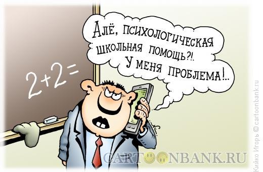 Карикатура: Школьная психологическая помощь, Кийко Игорь