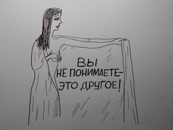 Карикатура: Женщина с покрывалом 47, Петров Александр