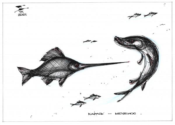 Карикатура: Карась - меченос . Эволюция ., Юрий Косарев