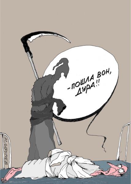 Карикатура: Конец, Михаил Ларичев