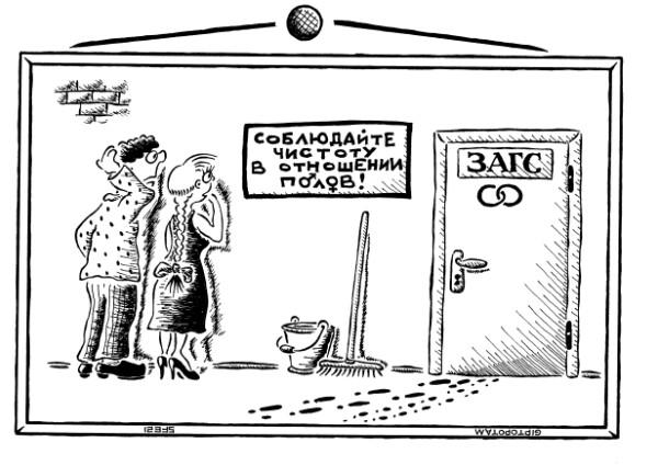 Карикатура: Не мытьём, так ка...паньем, Giptopotam