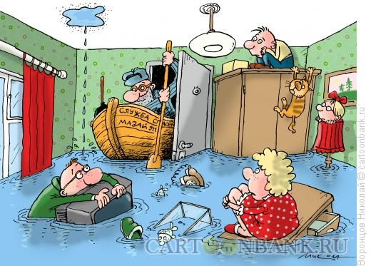 Карикатура: Соседи залили, Воронцов Николай