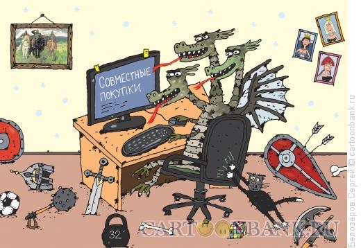 Карикатура: Змей Горыныч, Белозёров Сергей