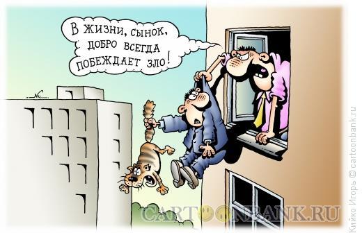Карикатура: Добро и зло, Кийко Игорь