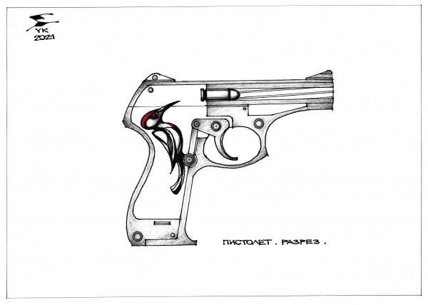 Карикатура: Пистолет . Разрез ., Юрий Косарев
