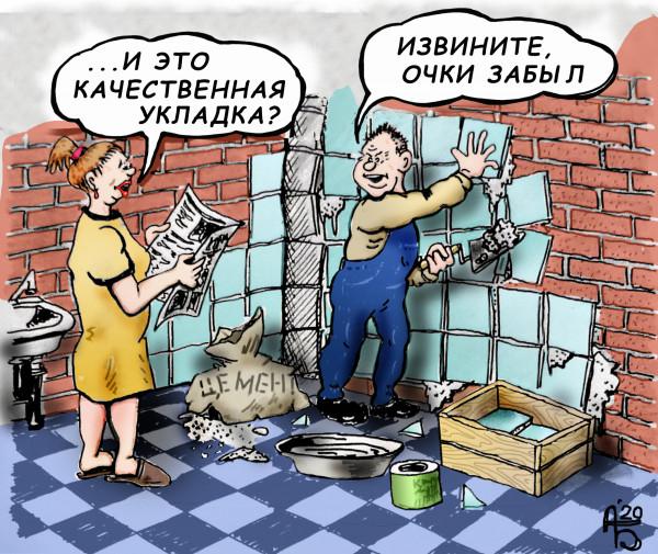 Карикатура: Плиточник, backdanov