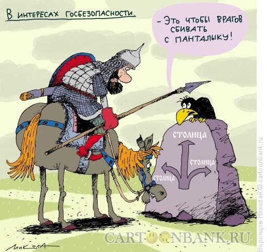 Карикатура: Витязь на распутье, Воронцов Николай