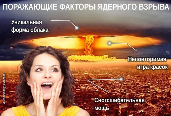 Мем: Поражающие факторы ядерного взрыва, Юрий Жиловец