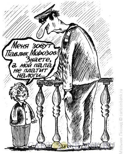 Карикатура: Пвлик, Мельник Леонид