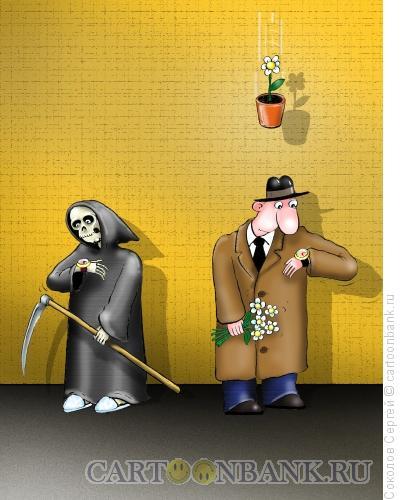 Карикатура: свидание со смертью, Соколов Сергей
