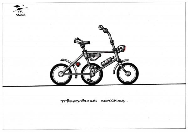 Карикатура: Трёхколёсный велосипед ., Юрий Косарев