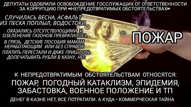 Мем: Антисоциально-ориентированное государство, Piter piter SPB