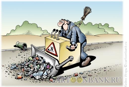Карикатура: Борьба за чистоту, Кийко Игорь