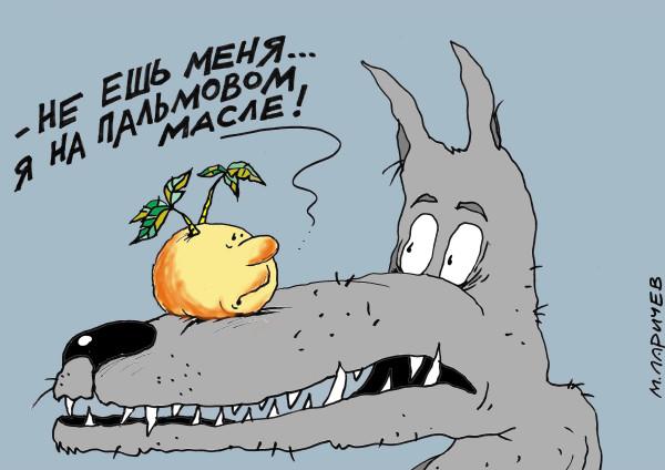 Карикатура: Масло, Михаил Ларичев