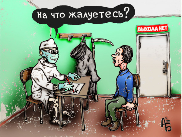 Карикатура: Последний приём, backdanov