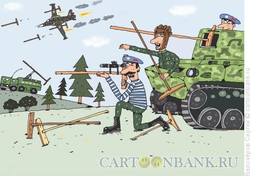 Карикатура: Учения, Белозёров Сергей