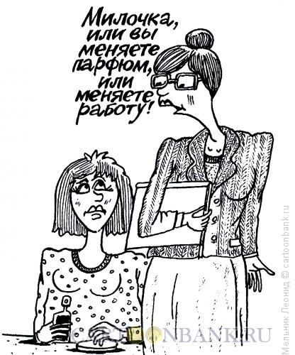 Карикатура: Запах, Мельник Леонид