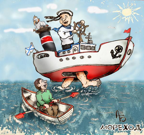 Карикатура: Мореход, backdanov