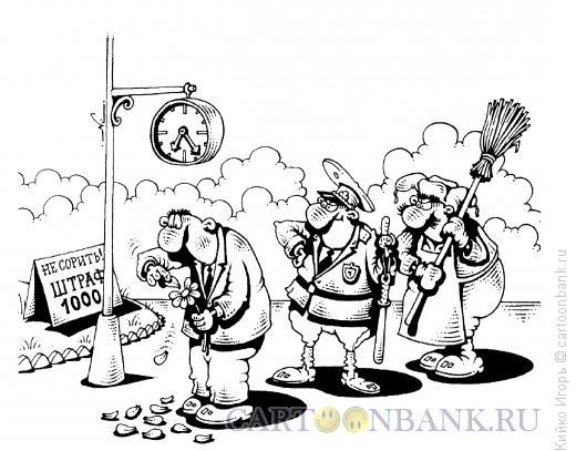 Карикатура: Предстоящее наказание, Кийко Игорь