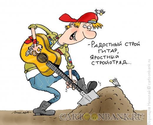 Карикатура: Стройотряд, Воронцов Николай