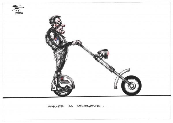 Карикатура: Байкер на моноцикле ., Юрий Косарев