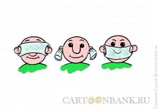 Карикатура: не вижу, не слышу, Соколов Сергей