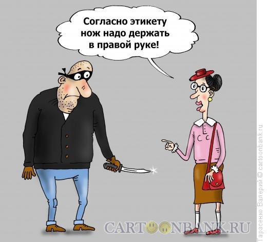 Карикатура: Этикет, Тарасенко Валерий
