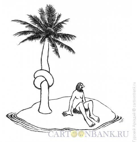 Карикатура: необитаемый остров, Гурский Аркадий