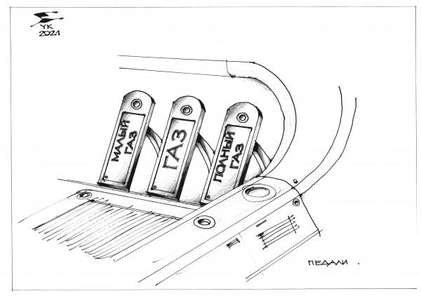 Карикатура: Педали ., Юрий Косарев