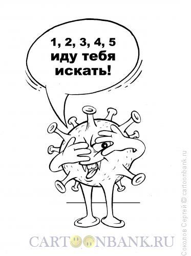 Карикатура: прятки, Соколов Сергей