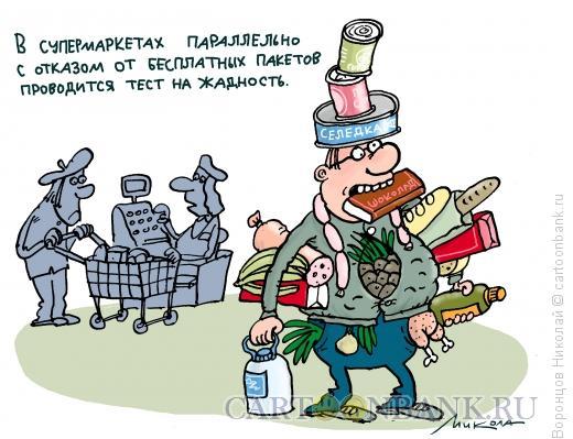 Карикатура: Тест на жадность, Воронцов Николай