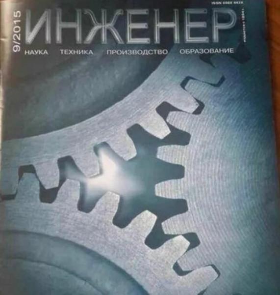 Мем: ЕГЭ проникло и в редакции технических журналов, Criptor