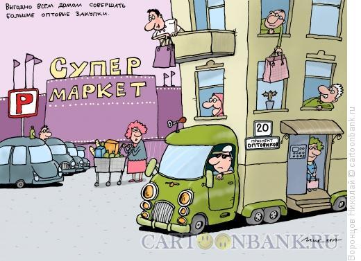 Карикатура: Оптовые покупки, Воронцов Николай
